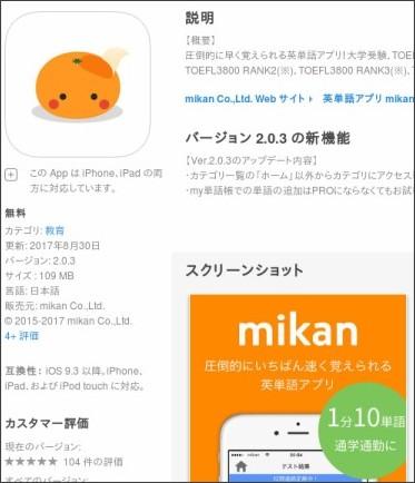 https://itunes.apple.com/jp/app/%E8%8B%B1%E5%8D%98%E8%AA%9E%E3%82%A2%E3%83%97%E3%83%AA-mikan/id920856839?mt=8