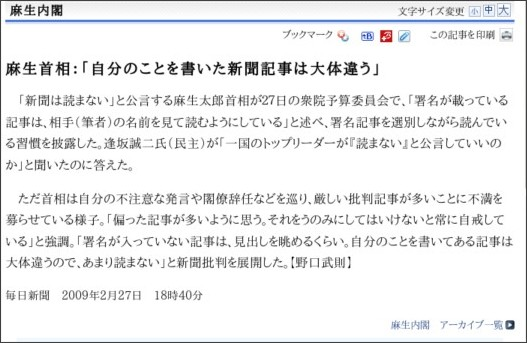 http://mainichi.jp/select/seiji/aso/archive/news/2009/02/27/20090228k0000m010026000c.html?inb=rs