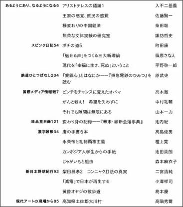http://www.bookclub.kodansha.co.jp/magazines/hon/