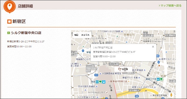 http://www.watts-jp.com/shop_map/325/