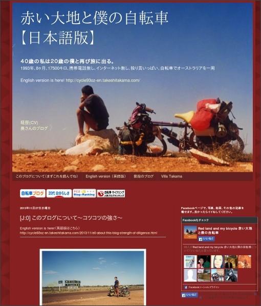 http://cycle93oz.takeshitakama.com/2013/11/blog-post.html