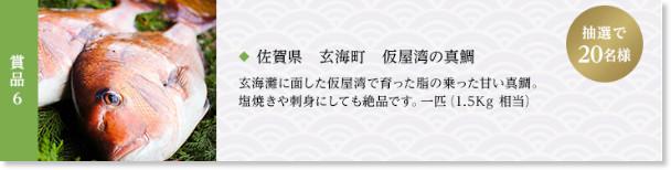 http://www.orico.co.jp/campaign/1504010531_furusato/