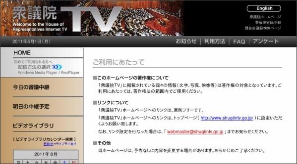http://www.shugiintv.go.jp/jp/index.php?ex=CR