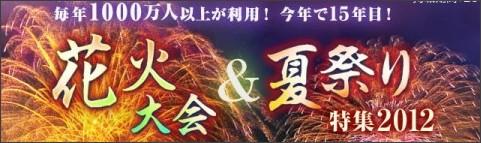 http://hanabi.yahoo.co.jp/