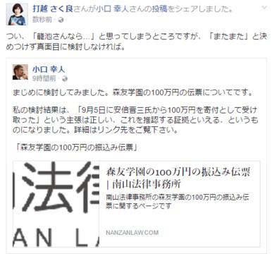 https://www.facebook.com/sakura.uchikoshi/posts/10209077415557164