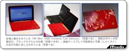 http://plusd.itmedia.co.jp/pcuser/articles/0811/26/news033.html