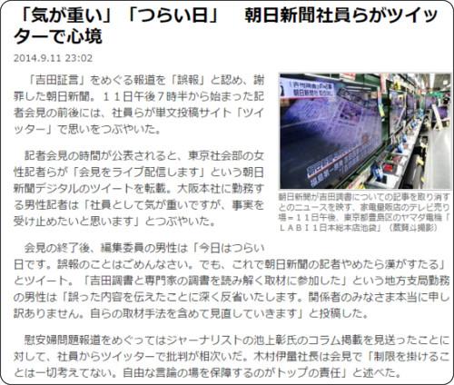 http://sankei.jp.msn.com/affairs/news/140911/crm14091123020041-n1.htm