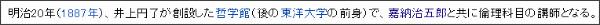 http://ja.wikipedia.org/wiki/%E6%A3%9A%E6%A9%8B%E4%B8%80%E9%83%8E