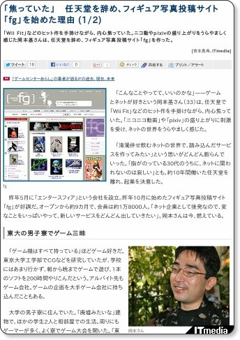 http://www.itmedia.co.jp/news/articles/0907/02/news045.html