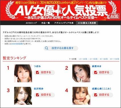 http://www.dmm.co.jp/av30/-/vote/
