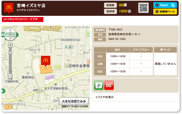 http://www.mcdonalds.co.jp/shop/map/map.php?strcode=45507