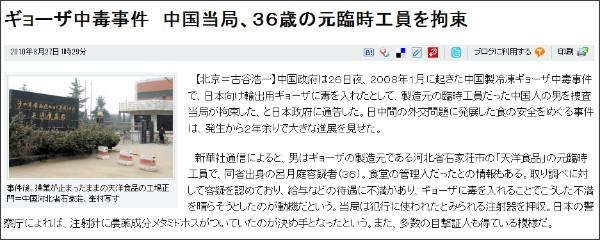 http://www.asahi.com/national/update/0327/TKY201003260548.html