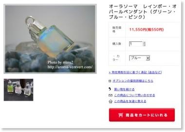http://aromaventvert.shop-pro.jp/?pid=25975255
