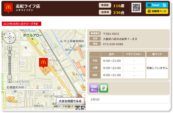 http://www.mcdonalds.co.jp/shop/map/map.php?strcode=27680