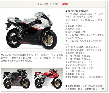 http://www.mv-agusta.co.jp/mvagusta/f4rr_1078/index.html