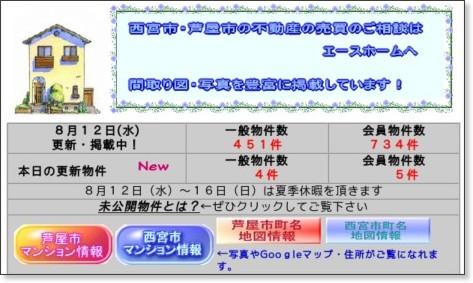 http://www.acehome-joho.co.jp/