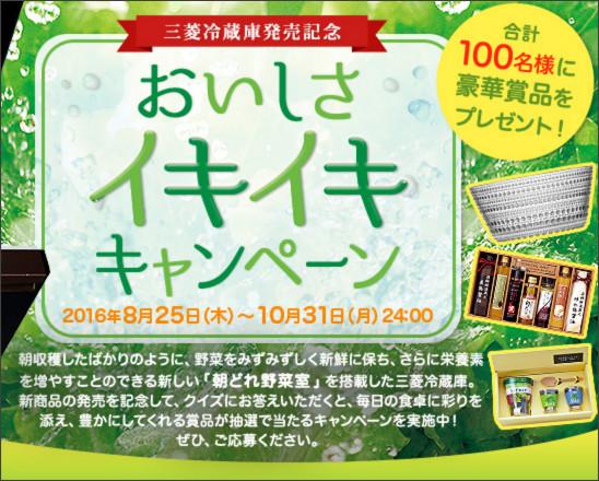 http://www.mitsubishielectric.co.jp/home/reizouko/17scampaign/?afc24fd968a33c