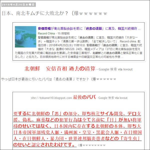 http://tokumei10.blogspot.com/2018/04/blog-post_37.html