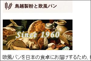 https://www.the-torigoe.co.jp/euro/