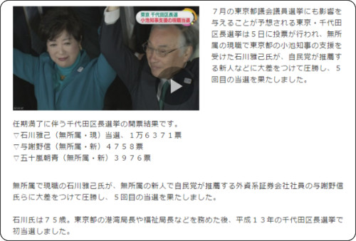 http://www3.nhk.or.jp/news/html/20170205/k10010865891000.html