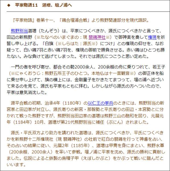 http://www.mikumano.net/setsuwa/heike11.html