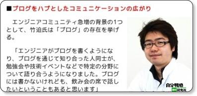 http://jibun.atmarkit.co.jp/lcom01/rensai/comrade01/comrade01.html