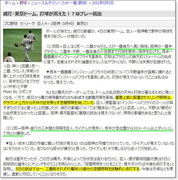 http://www.sponichi.co.jp/baseball/news/2011/05/05/kiji/K20110505000759010.html