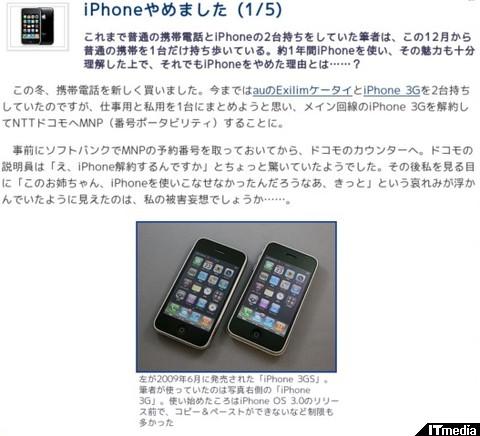 http://plusd.itmedia.co.jp/mobile/articles/0912/24/news101.html
