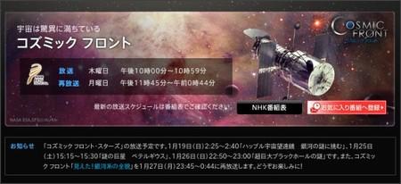 http://www.nhk.or.jp/space/program/cosmic.html