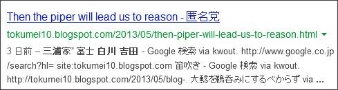 http://www.google.co.jp/search?hl=ja&safe=off&biw=1145&bih=939&q=site%3Atokumei10.blogspot.com+&btnG=%E6%A4%9C%E7%B4%A2&aq=f&aqi=&aql=&oq=#safe=off&hl=ja&sclient=psy-ab&q=site:tokumei10.blogspot.com+%E4%B8%89%E6%B5%A6+%E7%99%BD%E5%B7%9D+%E5%90%89%E7%94%B0&oq=site:tokumei10.blogspot.com+%E4%B8%89%E6%B5%A6+%E7%99%BD%E5%B7%9D+%E5%90%89%E7%94%B0&gs_l=serp.3...6540.13646.1.13962.20.20.0.0.0.1.136.2348.0j20.20.0...0.0...1c..15.psy-ab.Ar8DqHjg0eI&pbx=1&bav=on.2,or.r_qf.&bvm=bv.47244034,d.cGE&fp=9390e13256a03af2&biw=789&bih=572