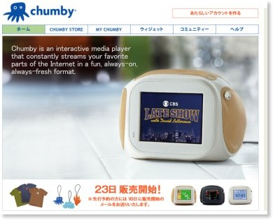 http://www.chumby.jp/