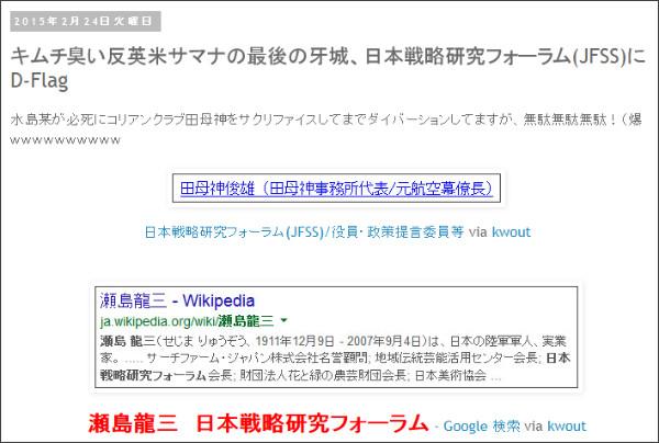 http://tokumei10.blogspot.com/2015/02/jfssd-flag.html