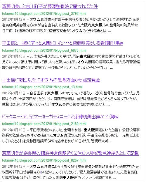 http://www.google.co.jp/search?hl=ja&safe=off&biw=1145&bih=939&q=site%3Atokumei10.blogspot.com+&btnG=%E6%A4%9C%E7%B4%A2&aq=f&aqi=&aql=&oq=#hl=ja&safe=off&sclient=psy-ab&q=site:tokumei10.blogspot.com+%E6%9D%B1%E5%A4%A7%E9%98%AA%E3%80%80%E3%82%AA%E3%82%A6%E3%83%A0&pbx=1&oq=site:tokumei10.blogspot.com+%E6%9D%B1%E5%A4%A7%E9%98%AA%E3%80%80%E3%82%AA%E3%82%A6%E3%83%A0&aq=f&aqi=&aql=&gs_sm=3&gs_upl=1742l6489l0l6801l20l20l0l0l0l3l183l2737l0.20l20l0&bav=on.2,or.r_gc.r_pw.r_qf.,cf.osb&fp=134215931ba51a52&biw=779&bih=883