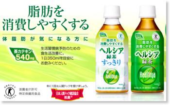 http://www.kao.co.jp/healthya/ryokutya/index.html