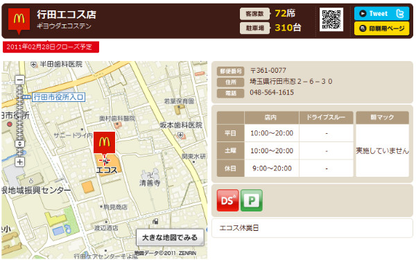 http://www.mcdonalds.co.jp/shop/map/map.php?strcode=11615