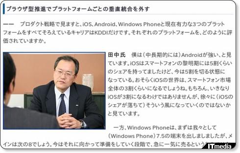 http://plusd.itmedia.co.jp/mobile/articles/1201/04/news008.html