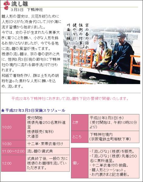 http://www.kyo-ningyo.com/saijiki/nagashihina.html