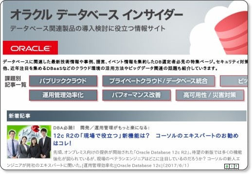 http://www.atmarkit.co.jp/ait/special/at140606/oracledatabaseinsider.html