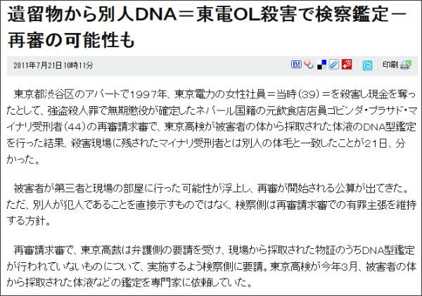 http://www.asahi.com/national/jiji/JJT201107210019.html