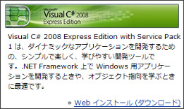 http://www.microsoft.com/japan/msdn/vstudio/express/