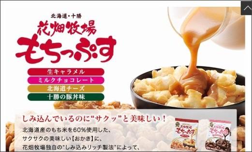 http://www.hanabatakebokujo-store.com/SHOP/scc0006.html