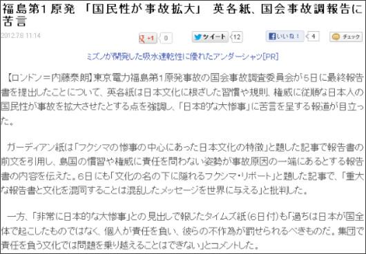http://www.sankeibiz.jp/compliance/news/120708/cpb1207081114001-n1.htm