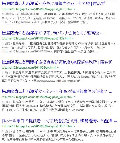 https://www.google.co.jp/search?hl=ja&safe=off&biw=1145&bih=939&q=site%3Atokumei10.blogspot.com+&btnG=%E6%A4%9C%E7%B4%A2&aq=f&aqi=&aql=&oq=#hl=ja&q=site:tokumei10.blogspot.com+%E6%9D%BE%E5%B3%B6%E9%9A%86%E5%AF%BF%E3%81%93%E3%81%A8%E8%A5%BF%E6%BE%A4%E5%AD%9D&safe=off