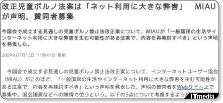 http://www.itmedia.co.jp/news/articles/0907/13/news029.html