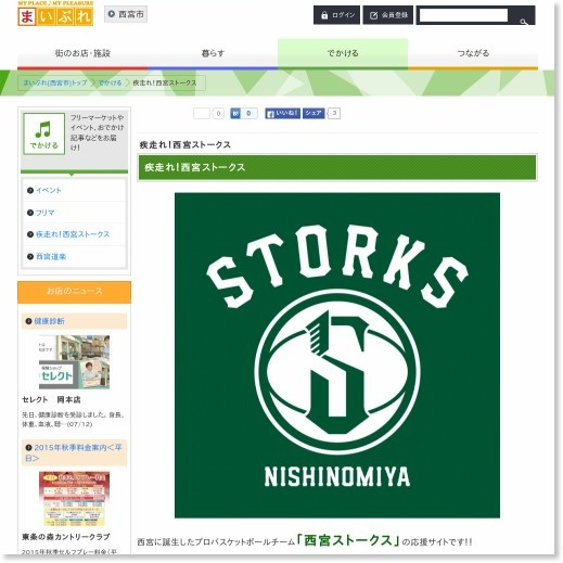 http://nishinomiya.mypl.net/mp/storks_nishinomiya/