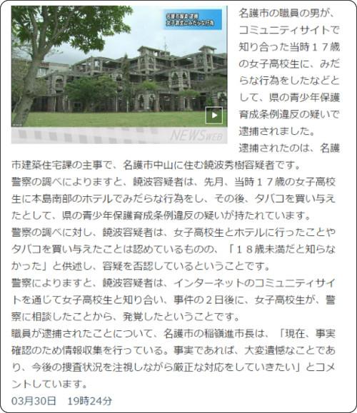 http://www3.nhk.or.jp/lnews/okinawa/5094114141.html?t=1459333862546