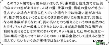 http://el.jibun.atmarkit.co.jp/ahf/2013/05/post-f031.html