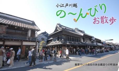 http://www.kawagoe.com/ichibangai/tsubasa/index.html