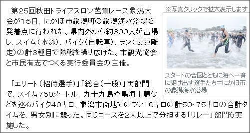 http://www.sakigake.jp/p/akita/news.jsp?kc=20120716i