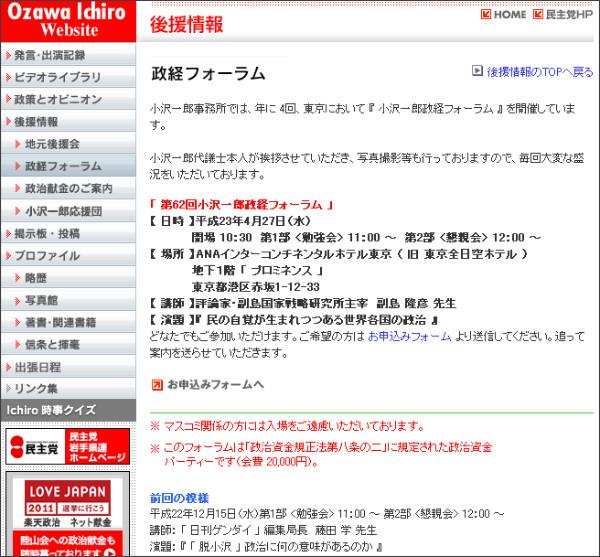 https://www.ozawa-ichiro.jp/support/seikeiforum.htm